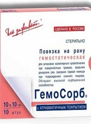ГемоСорб®